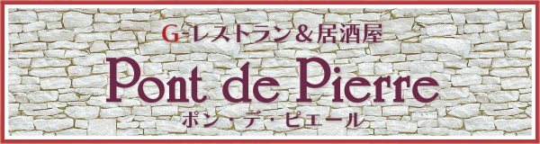 Gレストラン&居酒屋 ポンデピエール